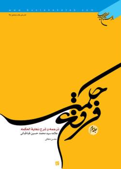 فروغ حکمت: ترجمه و شرح نهایة الحکمه علامه سید محمدحسین طباطبائی - جلد سوم