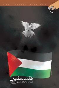 فلسطین: تاریخ و جغرافیا، اشغال و انتفاضه