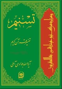 تسنیم: تفسیر قرآن کریم - جلد سی و نهم
