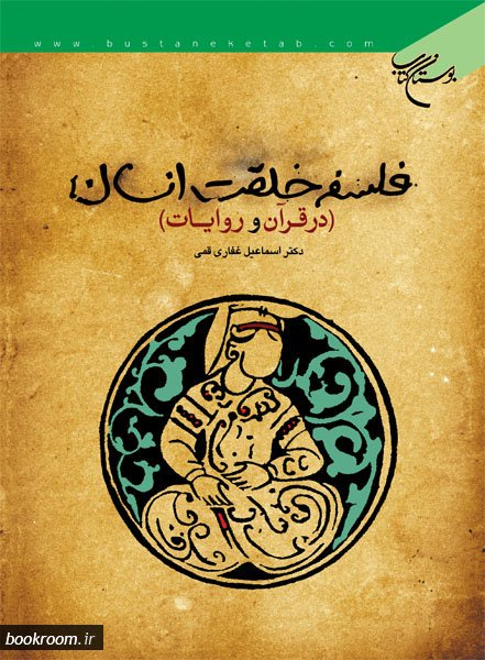 فلسفه خلقت انسان (در قرآن و روایات)