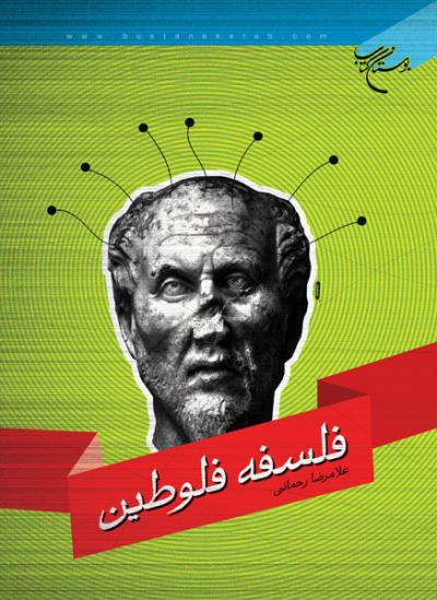 فلسفه فلوطین