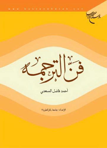 فن الترجمة (چاپ اول)