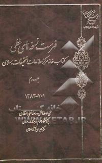 فهرست نسخه های خطی کتابخانه مرکز مطالعات و تحقیقات اسلامی - جلد دوم: 701 - 1383