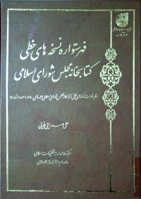 فهرستواره نسخه های خطی کتابخانه مجلس شورای اسلامی