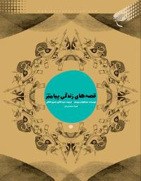 قصه های زندگی پیامبر (ص) (دو جلد در یک مجلد)