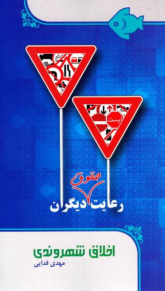 مجموعه کتاب های ماهی فیروزه ای: اخلاق شهروندی