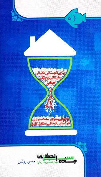 مجموعه کتاب های ماهی فیروزه ای: جاده سبز زندگی - مهارت مدیریت زمان