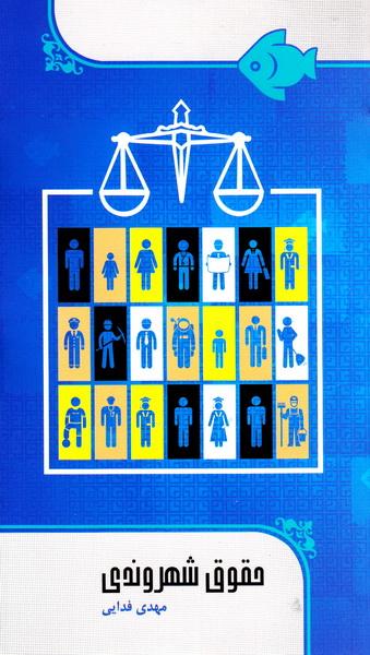 مجموعه کتاب های ماهی فیروزه ای: حقوق شهروندی