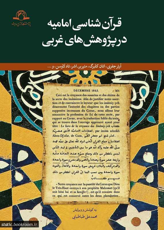 قرآن شناسی امامیه در پژوهش های غربی: مقالاتی از آرتر جفری، اتان کلبرگ و ...