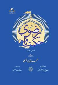 گزیده حکمت نامه رضوی (فارسی - عربی)