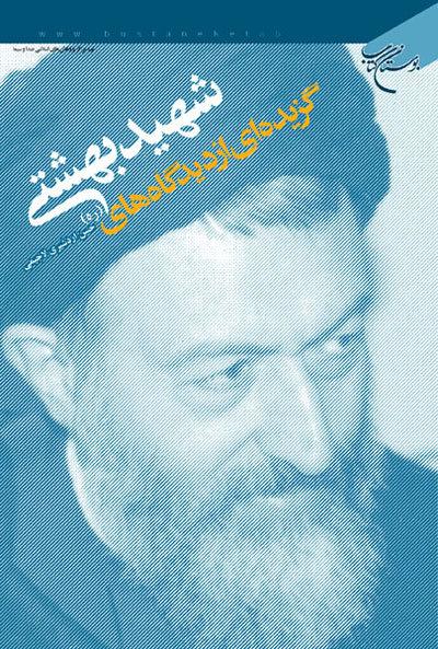 گزیده ای از دیدگاه های شهید بهشتی (ره)