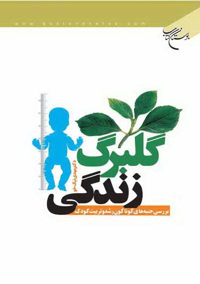 گلبرگ زندگی: بررسی جنبه های گوناگون رشد و تربیت کودک
