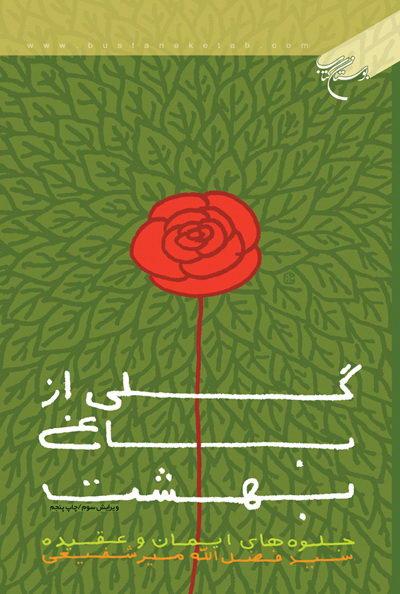 گلی از باغ بهشت: جلوه های ایمان و عقیده
