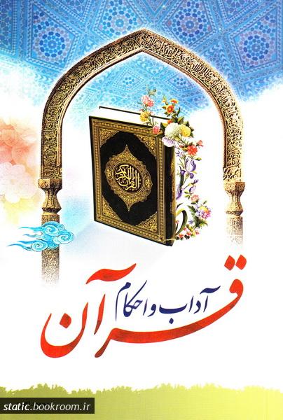 آداب و احکام قرآن