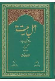 گزیده اهل بیت (ع) در قرآن و حدیث (فارسی - عربی) (چاپ اول)