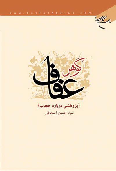 گوهر عفاف (پژوهشی درباره حجاب)