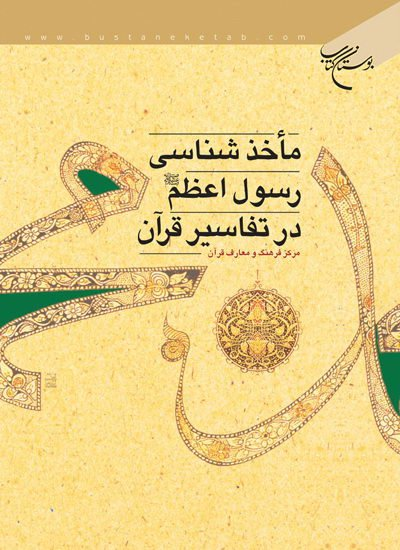 ماخذشناسی رسول اعظم (ص) در تفاسیر قرآن
