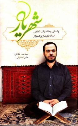 شهریار: زندگی و خاطرات شفاهی استاد شهریار پرهیزکار