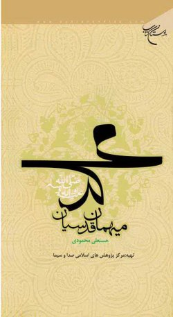 محمد (ص) مهمان قدسیان