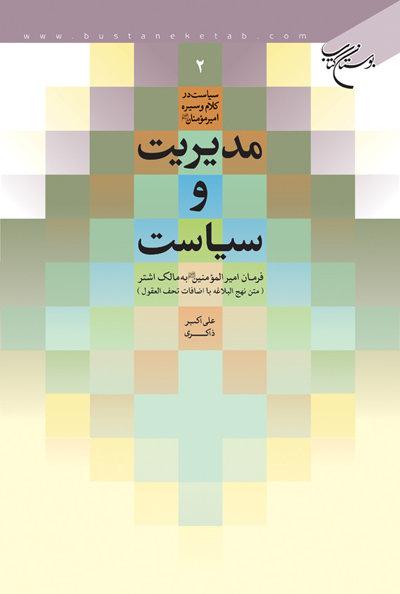 مدیریت و سیاست: فرمان امیرالمومنین (ع) به مالک اشتر (متن نهج البلاغه با اضافات تحف العقول)