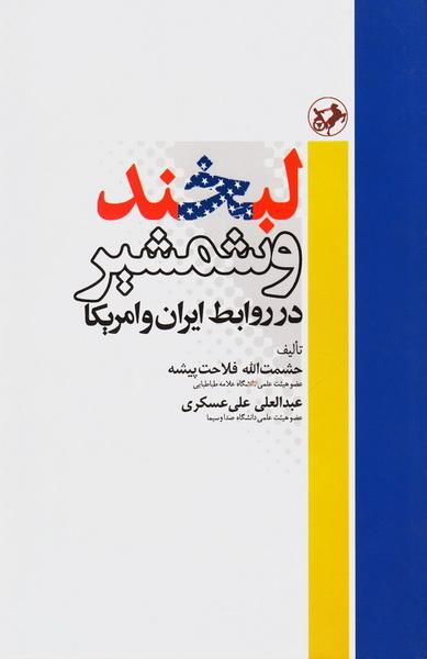 لبخند و شمشیر در روابط ایران و آمریکا