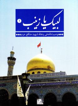 لبیک یا زینب 1: وصیت نامه 50 شهید مدافع حرم
