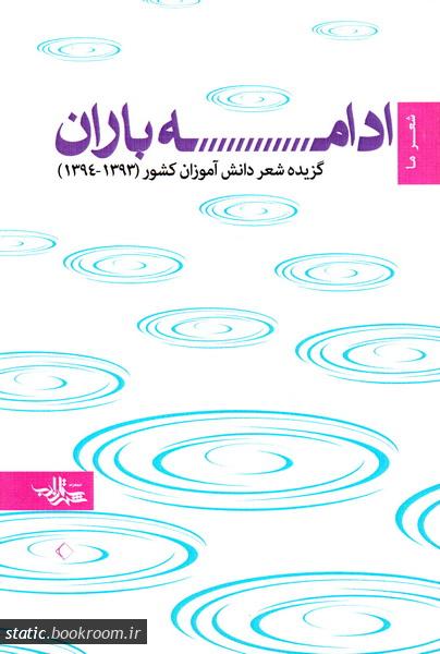 ادامه باران: گزیده شعر دانش آموزان کشور در مسابقات فرهنگی - هنری 1393 و 1394