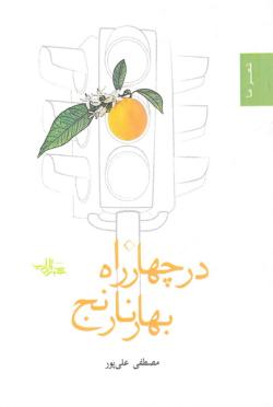 در چهار راه بهار نارنج