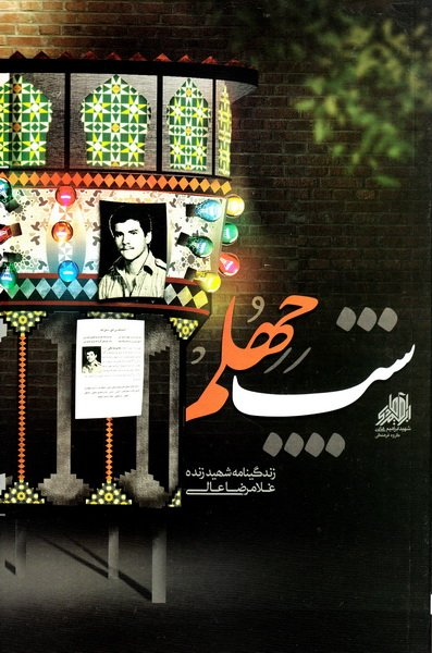 شب چهلم: زندگینامه شهید زنده غلامرضا عالی