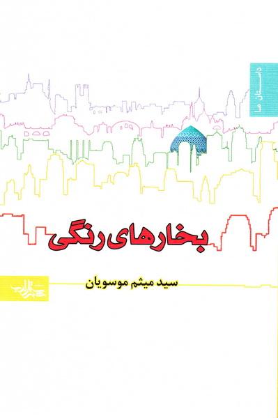بخارهای رنگی: مجموعه داستانهای مذهبی