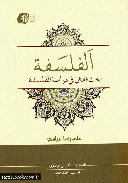 الفلسفه؛ بحث فقهی فی دراسه الفلسفه
