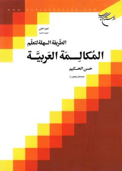 الطریقة السهلة لتعلم المکالمة العربیة - الجزء الثانی