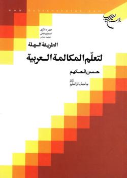 الطریقة السهلة لتعلم المکالمة العربیة - الجزء الاول