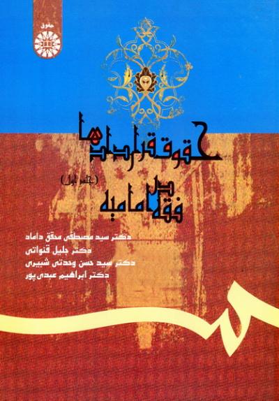 حقوق قراردادها در فقه امامیه (دوره دو جلدی)