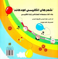 مجموعه آموزشی زبان انگلیسی 1: شعرهای انگلیسی کودکانه