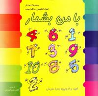 با من بشمار: مجموعه آموزش اعداد انگلیسی به همراه رنگ آمیزی