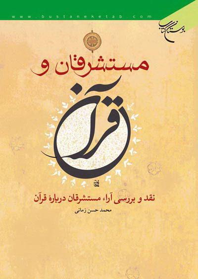 مستشرقان و قرآن: نقد و بررسی آراء مستشرقان درباره قرآن