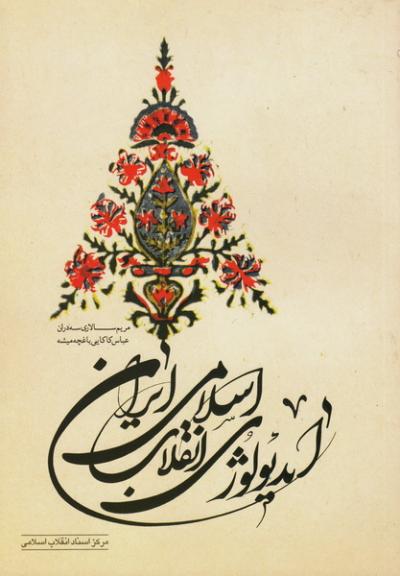 ایدئولوژی انقلاب اسلامی ایران