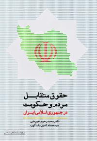 حقوق متقابل مردم و حکومت در جمهوری اسلامی ایران