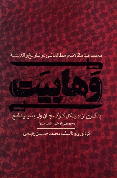 وهابیت: مجموعه مقالات مطالعاتی در تاریخ و اندیشه