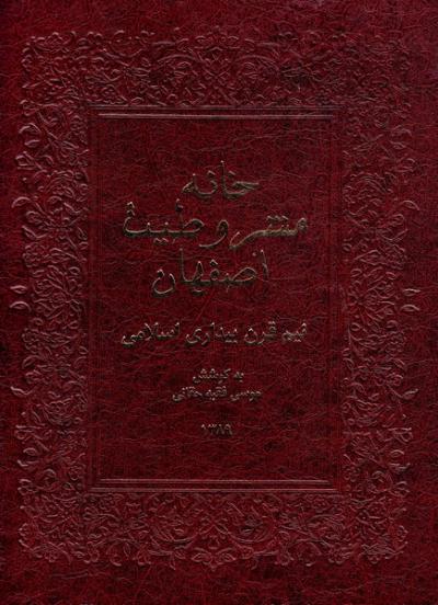خانه مشروطیت اصفهان: نیم قرن بیداری اسلامی