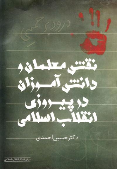 نقش معلمان و دانش آموزان در پیروزی انقلاب اسلامی