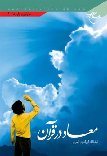 معاد در قرآن (چاپ دوم)