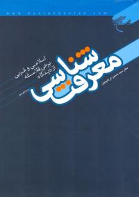معرفت شناسی از دیدگاه برخی از فلاسفه اسلامی و غربی