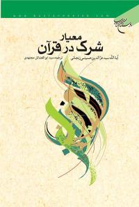 معیار شرک در قرآن