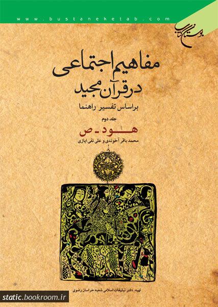 مفاهیم اجتماعی در قرآن بر اساس تفسیر راهنما - جلد دوم: هود - ص