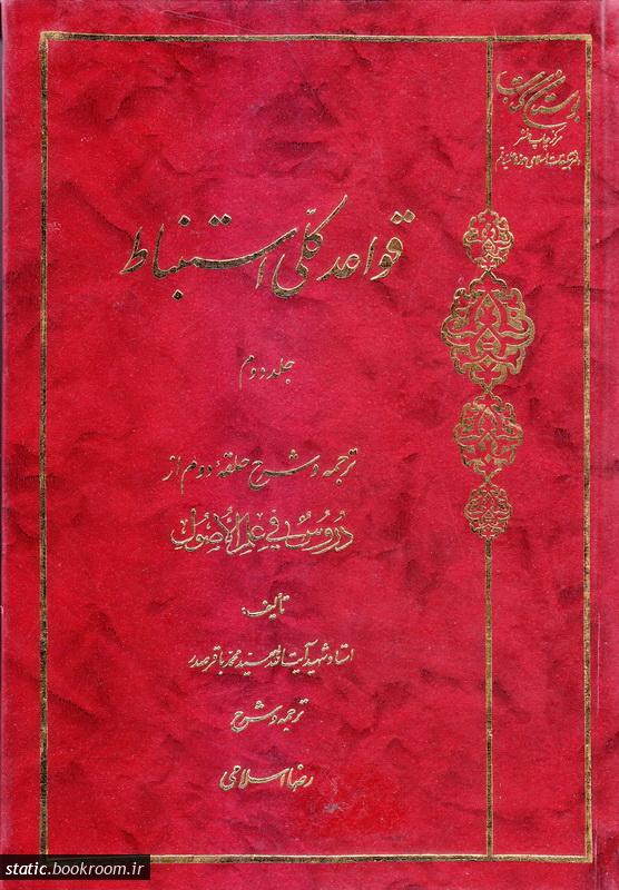 قواعد کلی استنباط - جلد دوم: ترجمه و شرح حلقه دوم از دروس فی علم الاصول