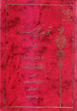 قواعد کلی استنباط - جلد سوم: ترجمه و شرح حلقه دوم از دروس فی علم الاصول