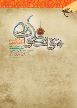 مقتطفات من النظم و النثر العربی فی ایران حتی سقوط بغداد