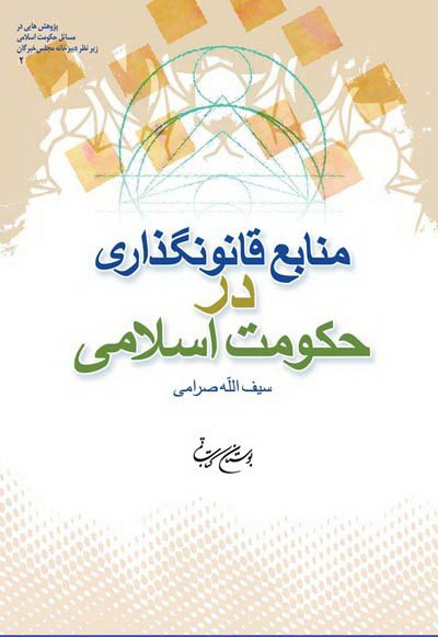 منابع قانون گذاری در حکومت اسلامی